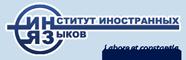 Институт Иностранных Языков - Лингвистический центр